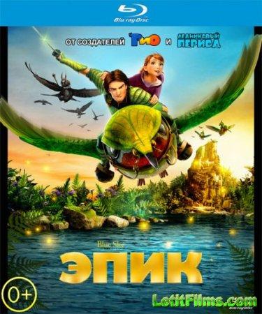 Скачать мультфильм Эпик / Epic (2013)