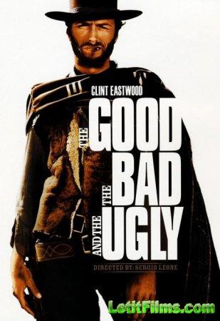 Скачать фильм Хороший, плохой, злой (1966)