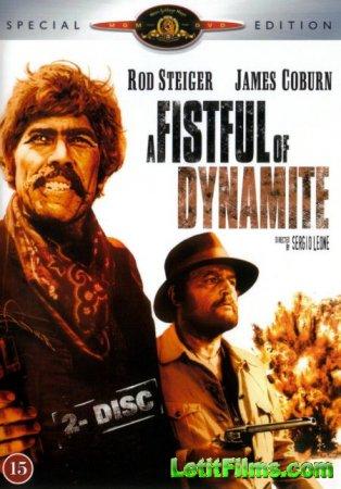 Скачать фильм За пригоршню динамита (1971)