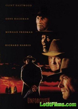 Скачать фильм Непрощенный / Unforgiven (1992)
