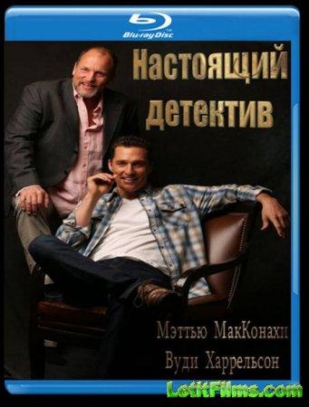 Скачать Настоящий детектив / True Detective - 1 сезон (2014)