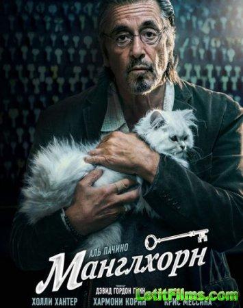 Скачать фильм Манглхорн (2015)