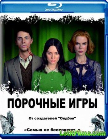 Скачать фильм Порочные игры / Stoker (2013)