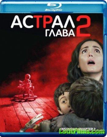 Скачать фильм Астрал: Глава 2 / Insidious: Chapter 2 (2013)
