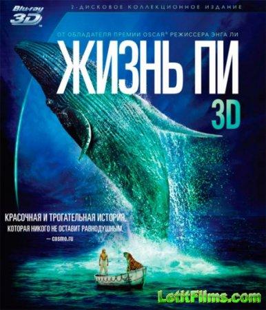 Скачать фильм Жизнь Пи (2012)