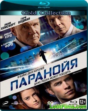 Скачать фильм Паранойя / Paranoia (2013)