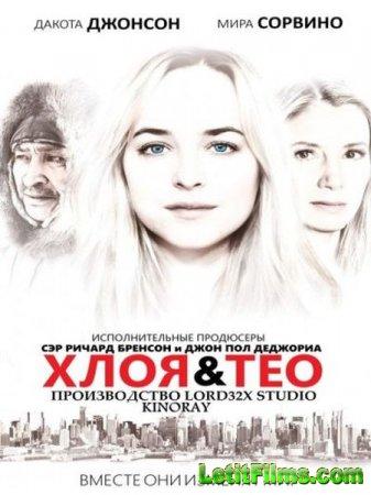 Скачать фильм Хлоя и Тео (2015)