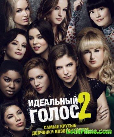 Скачать фильм Идеальный голос 2 (2015)