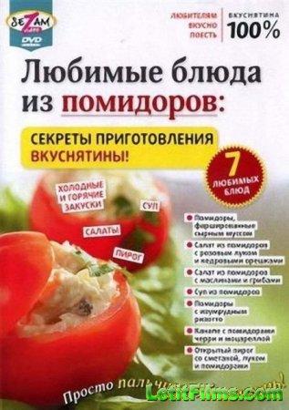 Скачать Любимые блюда из помидоров [2010]