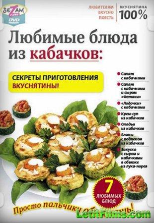 Скачать Любимые блюда из кабачков [2010]