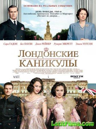 Скачать фильм Лондонские каникулы (2015)