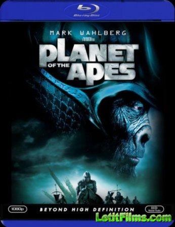 Скачать фильм Планета обезьян [2001]