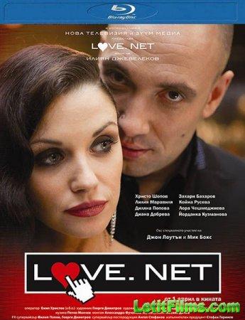 Скачать фильм Любовь.нет / Love.net (2011)