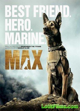 Скачать фильм Макс / Max (2015)