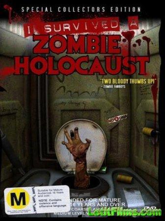Скачать фильм Я пережил нашествие зомби (2014)
