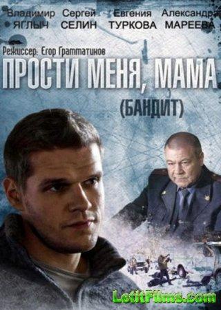 Скачать сериал Прости меня, мама / Бандит (2014)