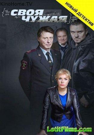 Скачать сериал Своя-чужая / Ищейка (2014)