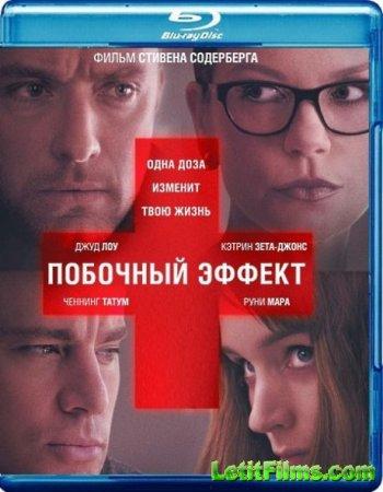 Скачать фильм Побочный эффект / Side Effects (2013)