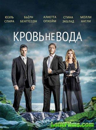 Скачать сериал Кровь не вода / Гуще, чем вода - 1 сезон (2014)