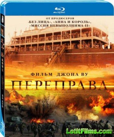 Скачать фильм Переправа (2014)