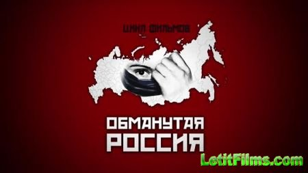 Скачать Обманутая Россия (Убийство через деньги?) [2015]