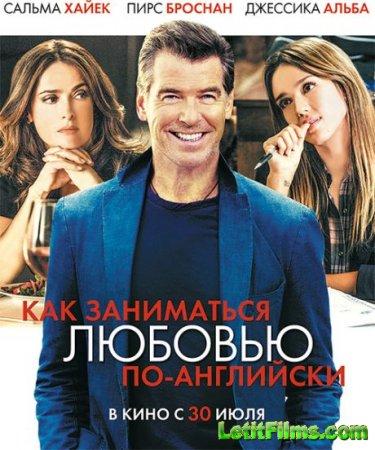 Скачать фильм Как заниматься любовью по-английски (2014)