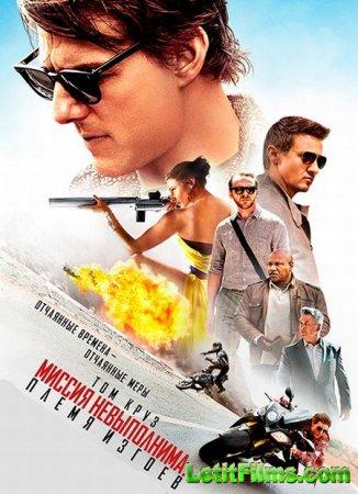 Скачать фильм Миссия невыполнима: Племя изгоев / Mission: Impossible - Rogu ...