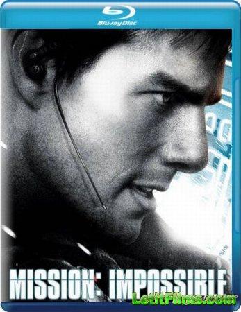 Скачать фильм Миссия: невыполнима / Mission: Impossible (1996)