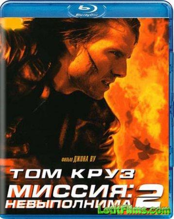 Скачать фильм Миссия: невыполнима 2 / Mission: Impossible II (2000)