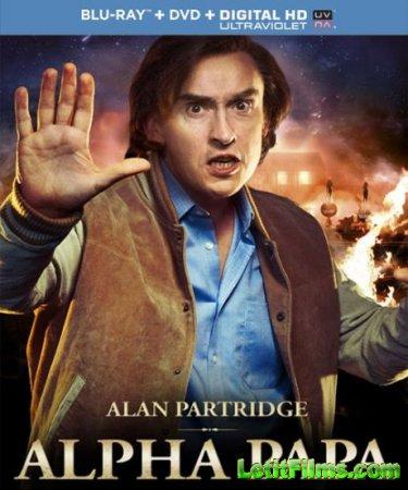 Скачать фильм Алан Партридж / Alan Partridge: Alpha Papa (2013)