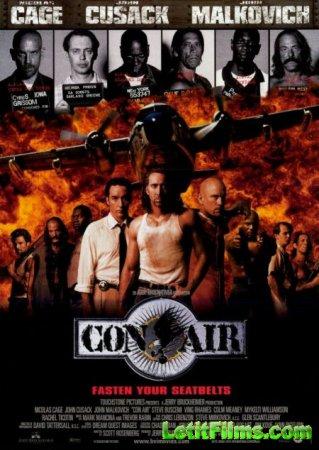 Скачать фильм Воздушная тюрьма [1997]