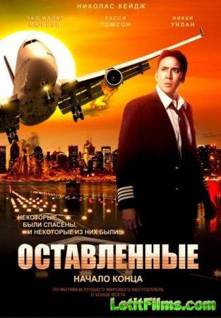 Скачать фильм Оставленные  (2014)
