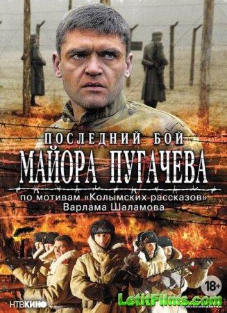 Скачать Последний бой майора Пугачёва [2005]  DVDRip