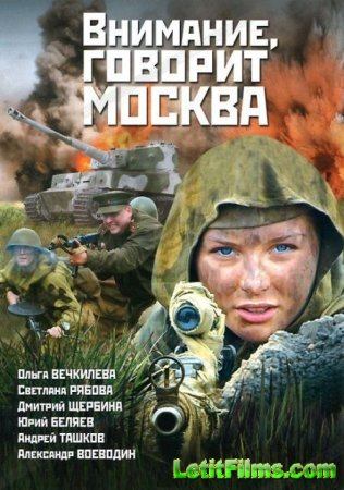 Скачать Внимание, говорит Москва! [2006] DVDRip