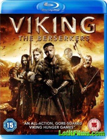 Скачать фильм Викинг: Берсеркеры / Viking: The Berserkers (2014)