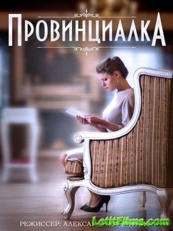Скачать сериал Провинциалка (2015)