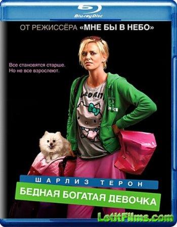 Скачать фильм Бедная богатая девочка [2011]