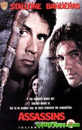 Скачать фильм Наемные убийцы / Assassins [1995]
