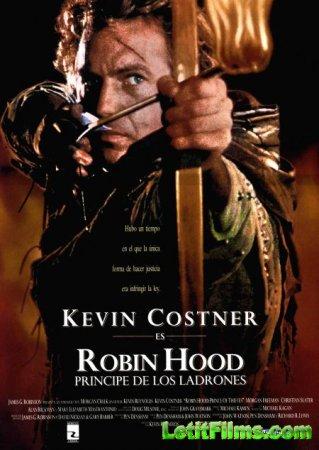 Скачать фильм Робин Гуд. Принц Воров [Расширенная Версия] [1991]