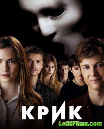 Скачать Крик / Scream - 1 сезон (2015)