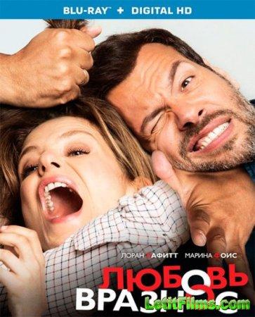 Скачать фильм Любовь вразнос / Папа или Мама (2015)