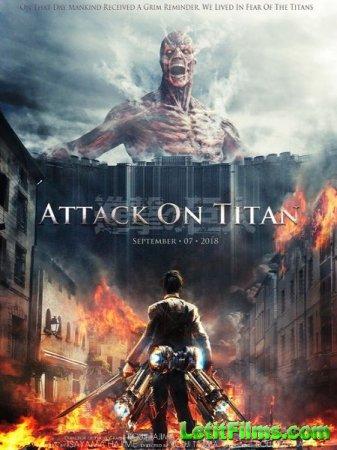 Скачать фильм Атака Титанов. Фильм первый: Жестокий мир (2015)