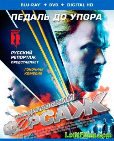 Скачать фильм Скандинавский форсаж / Педаль до упора (2014)