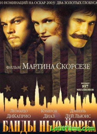 Скачать фильм Банды Нью-Йорка / Gangs of New York [2002]