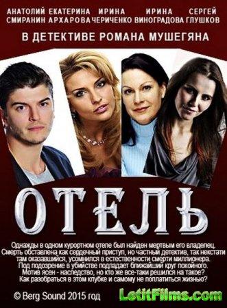 Скачать фильм Отель (2015)