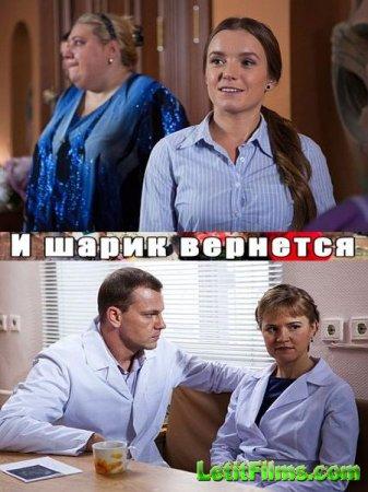 Скачать сериал И шарик вернется (2015)