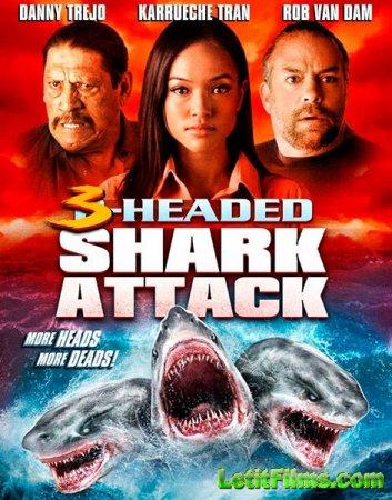 Скачать фильм Угроза из глубины 2 / Атака трёхголовой акулы (2015)