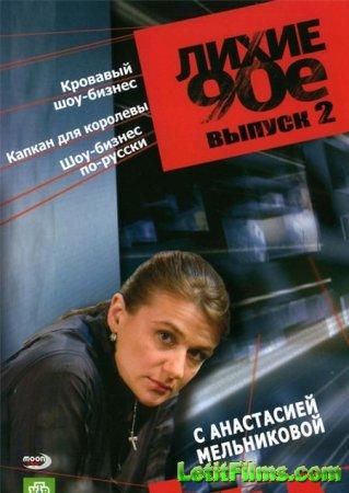 Скачать Лихие 90-е [2007]