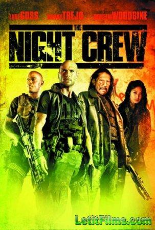 Скачать фильм Ночная бригада (2015)