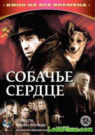 Скачать фильм Собачье сердце (1988)